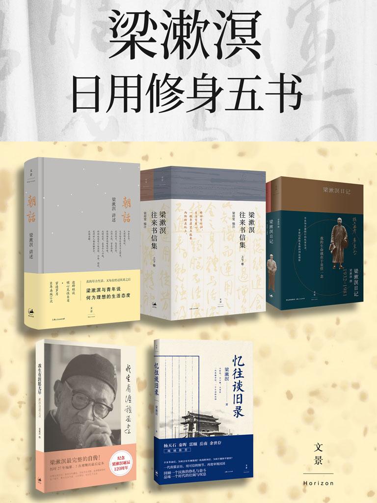 梁漱溟日用修身五书