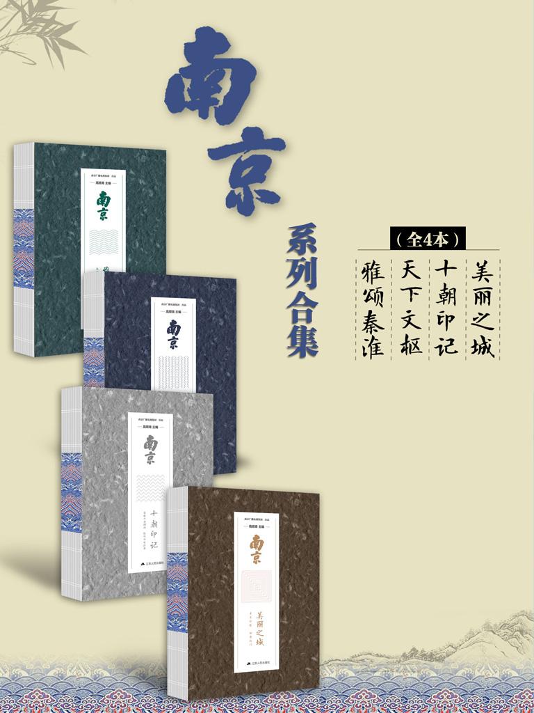 南京系列(全4本)