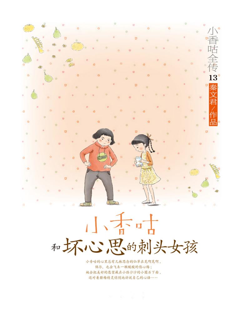 小香咕全传 13:小香咕和坏心思的刺头女孩