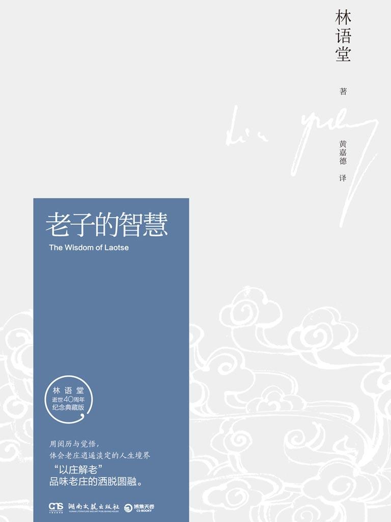 老子的智慧(林语堂逝世40周年纪念典藏版)
