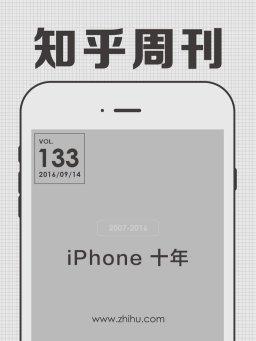 知乎周刊·iPhone十年(总第133期)