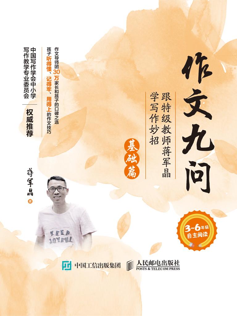 作文九问:跟特级教师蒋军晶学写作妙招(基础篇)