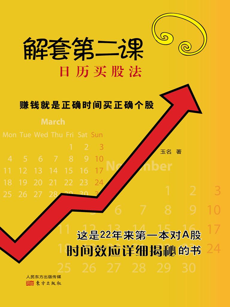 解套第二课:日历买股法