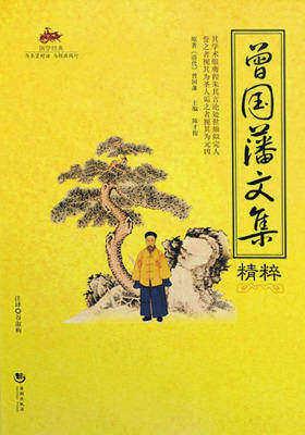 国学经典42:曾国藩文集精粹