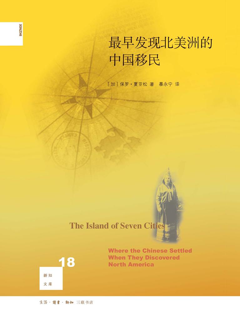最早发现北美洲的中国移民
