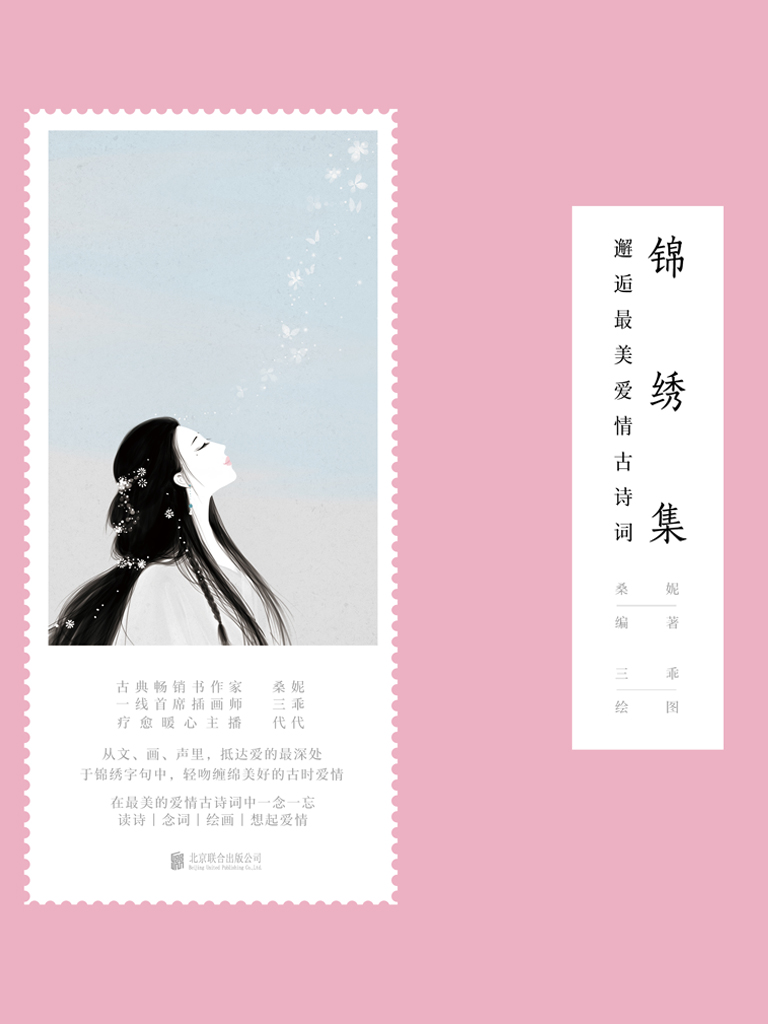 锦绣集:邂逅最美爱情古诗词