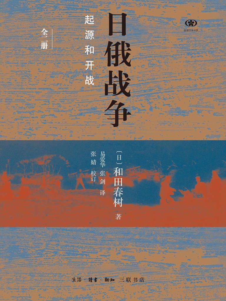 日俄战争(全二册)