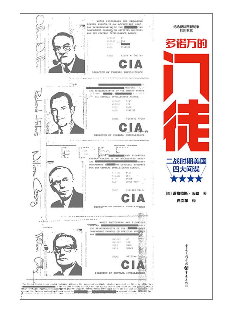 多诺万的门徒:二战时期美国四大间谍