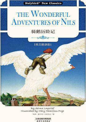 骑鹅历险记:THE WONDERFUL ADVENTURES OF NILS(英文原版)