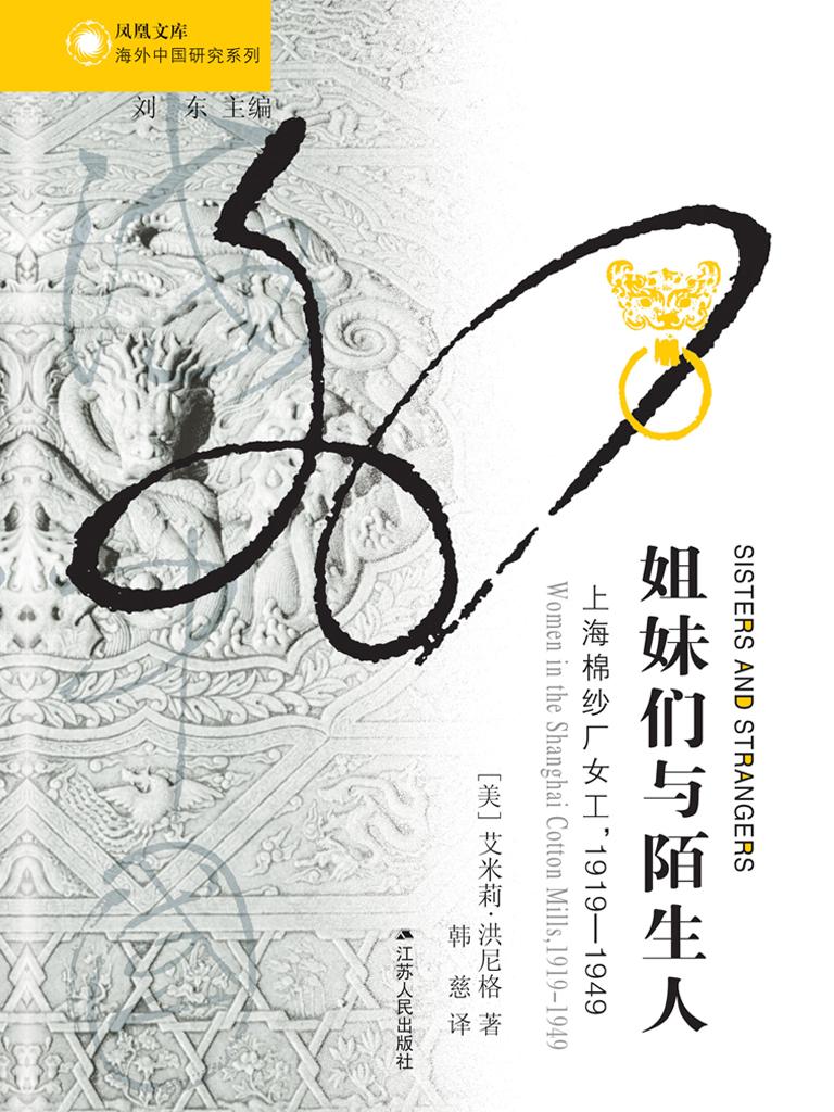 姐妹们与陌生人:上海棉纱厂女工,1919-1949