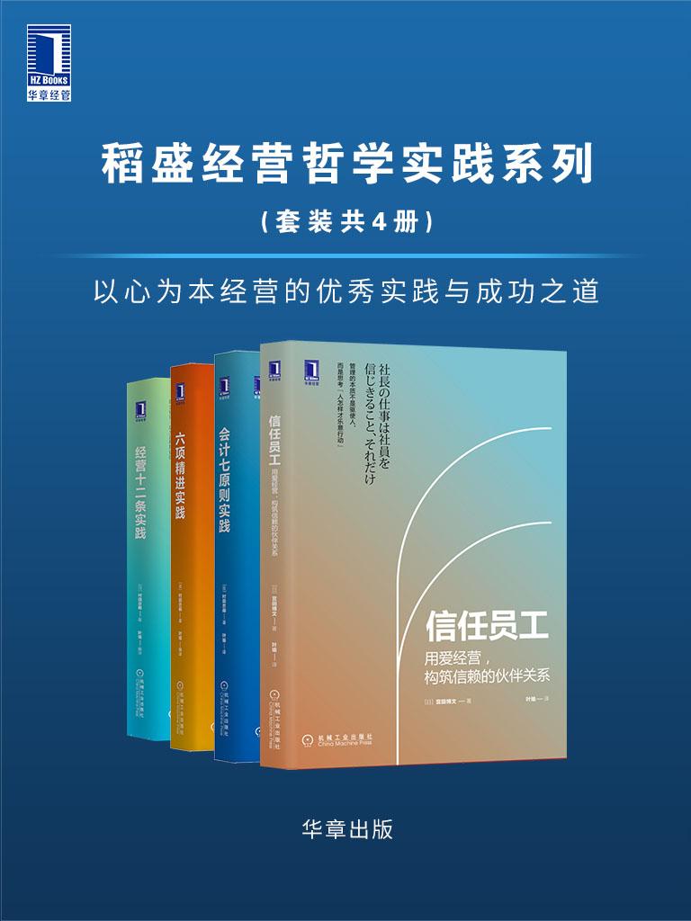 稻盛经营哲学实践系列(套装共4册)