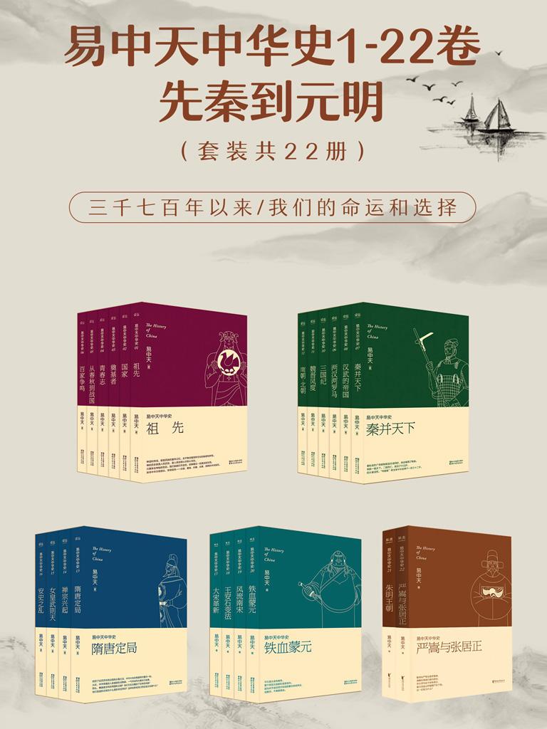 易中天中华史:先秦到元明(套装共22册)