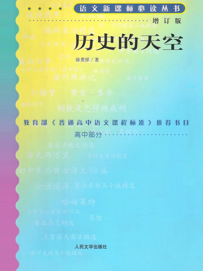 历史的天空(语文新课标必读丛书增订版)