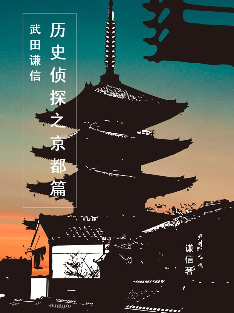 历史侦探之京都篇