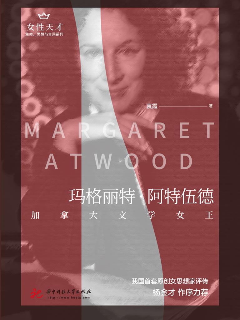 玛格丽特·阿特伍德:加拿大文学女王