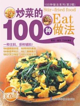 炒菜的100种做法