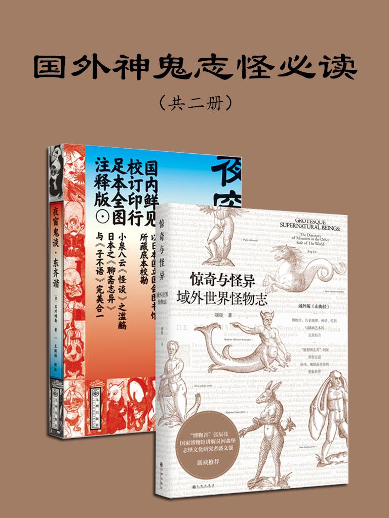 国外神鬼志怪必读(共二册)