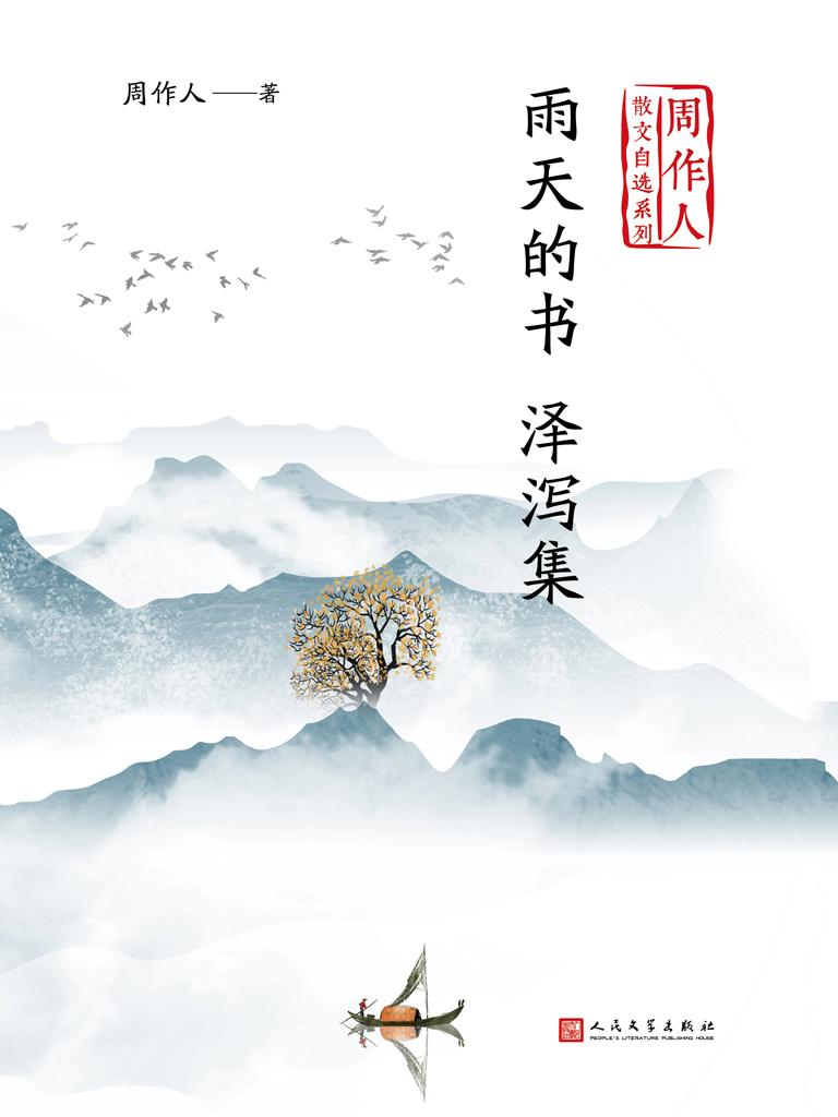 雨天的书 泽泻集(周作人散文自选系列)