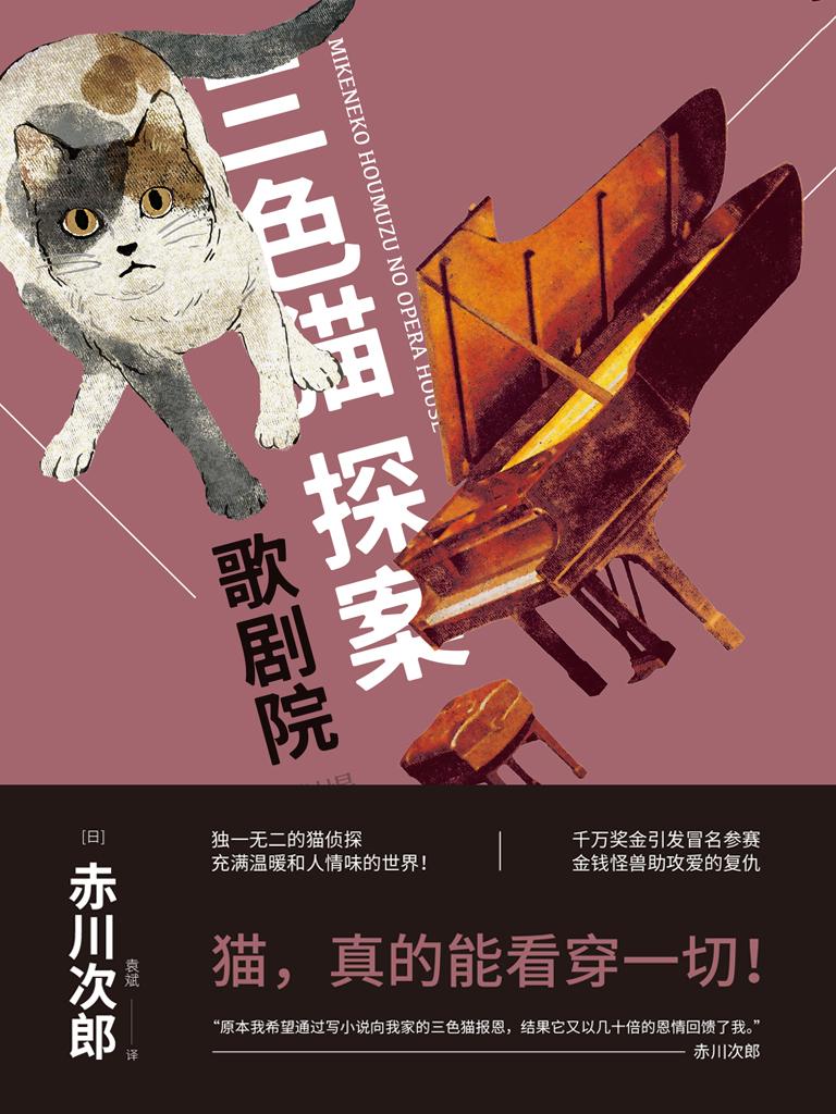 三色猫探案:歌剧院