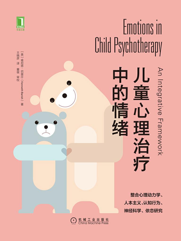 儿童心理治疗中的情绪