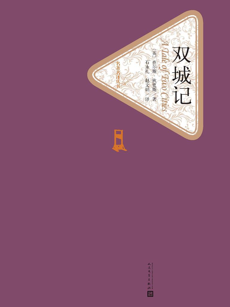 双城记(名著名译丛书)