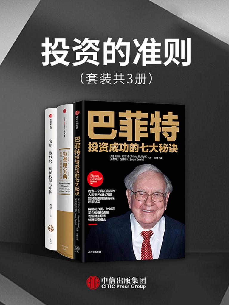 投资的准则(套装共3册)