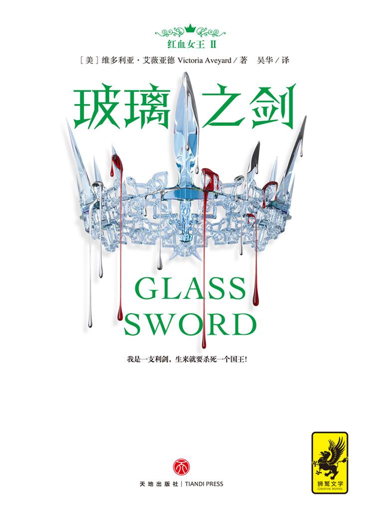 红血女王 2:玻璃之剑