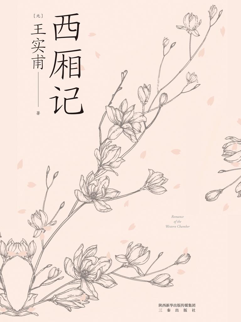 西厢记(彩图注释版)