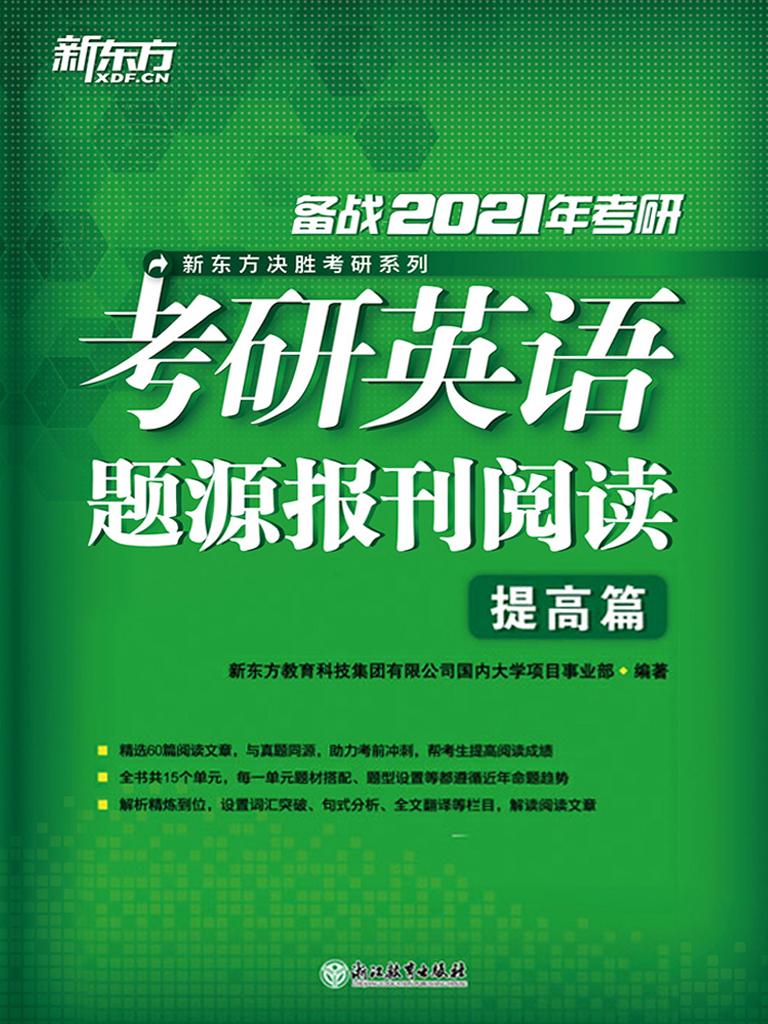 2021 考研英语题源报刊阅读 提高篇