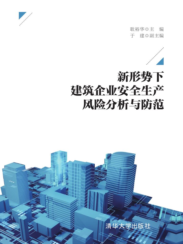 新形势下建筑企业安全生产风险分析与防范