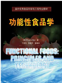 国外优秀食品科学与工程专业教材·功能性食品学