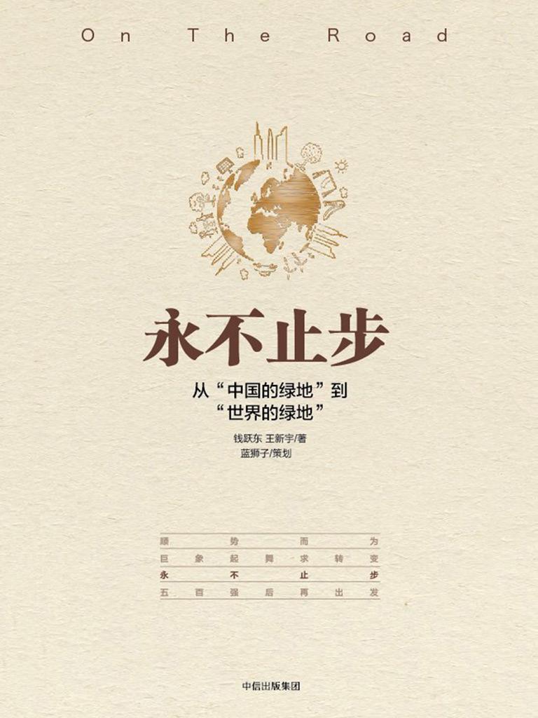 永不止步:从『中国的绿地』到『世界的绿地』