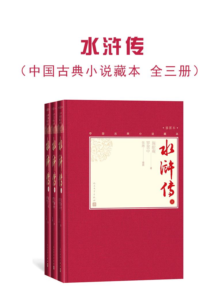 水浒传(中国古典小说藏本 全三册)