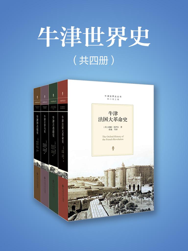 牛津世界史(共四册)