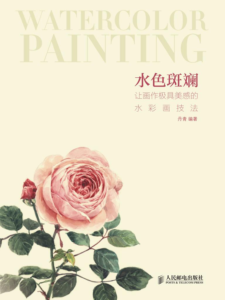 水色斑斕:讓畫作極具美感的水彩畫技法