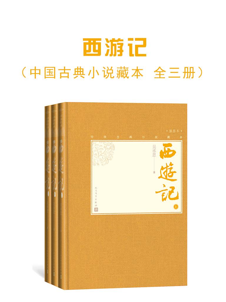 西游记(中国古典小说藏本 全三册)