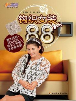 钩织女装88