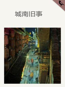 城南旧事(千种豆瓣高分原创作品·短故事)