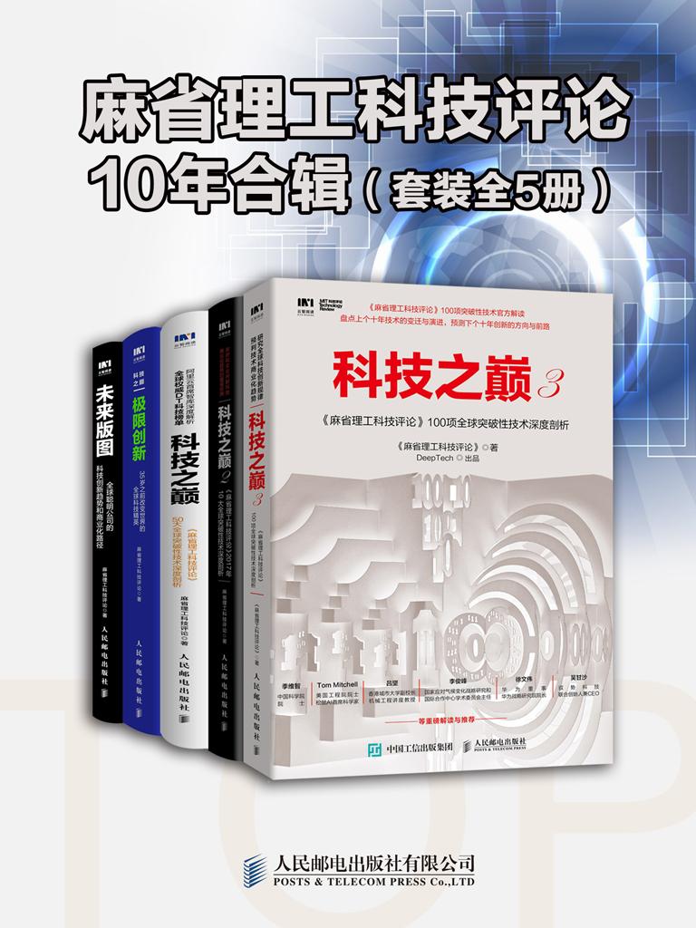 麻省理工科技評論10年合輯(全五冊)