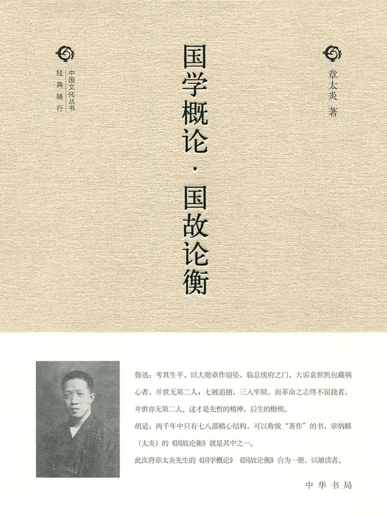 国学概论·国故论衡(中国文化丛书)