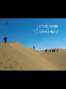 行走中国:田建华徒步摄影集