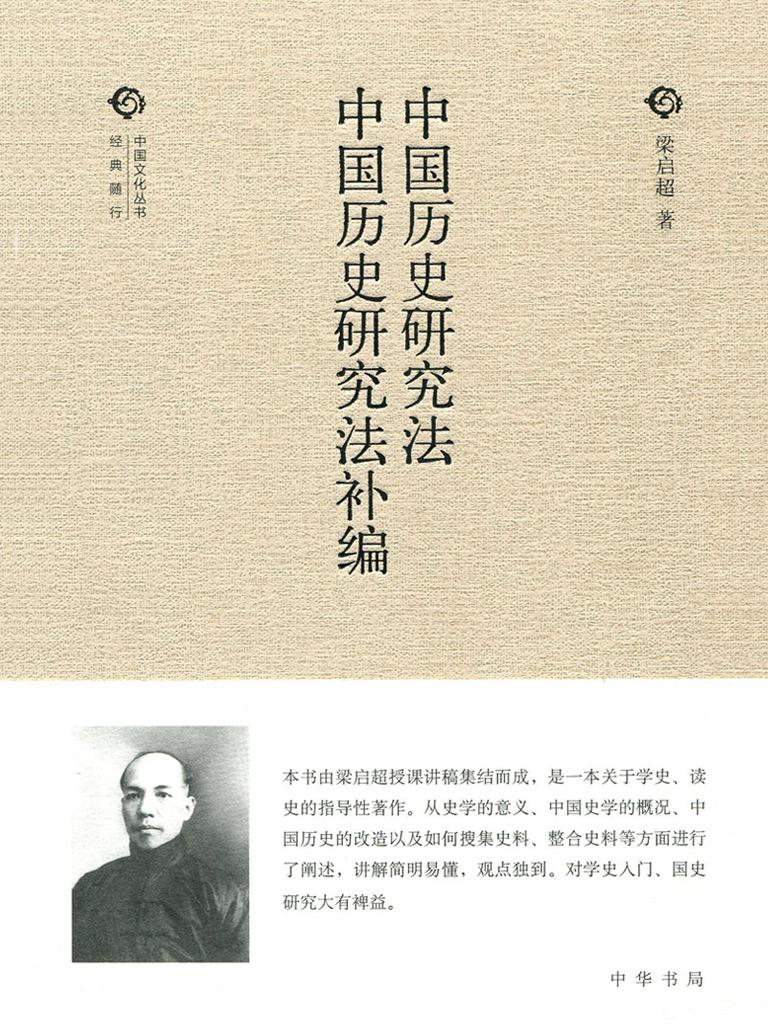 中国历史研究法·中国历史研究法补编