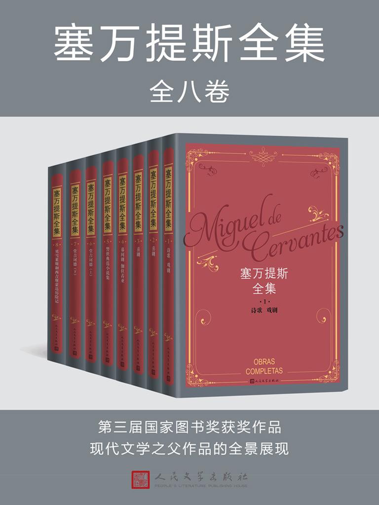 塞万提斯全集(全八卷)