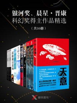 银河奖、晨星·晋康科幻奖得主作品精选(共10册)