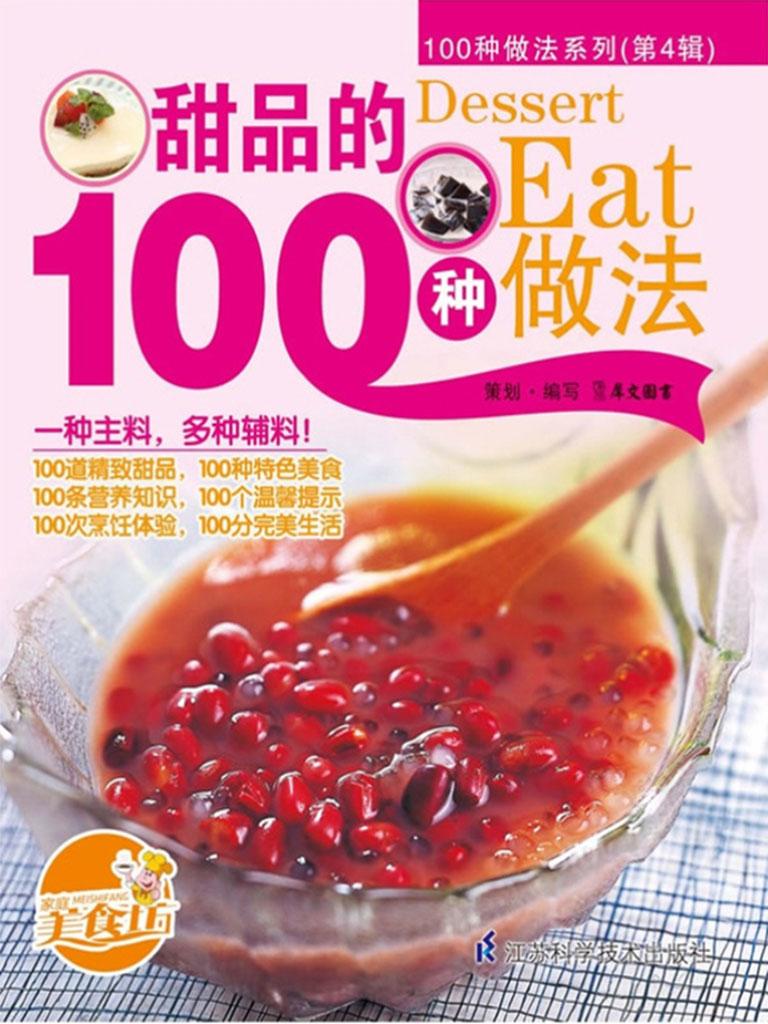 甜品的100种做法
