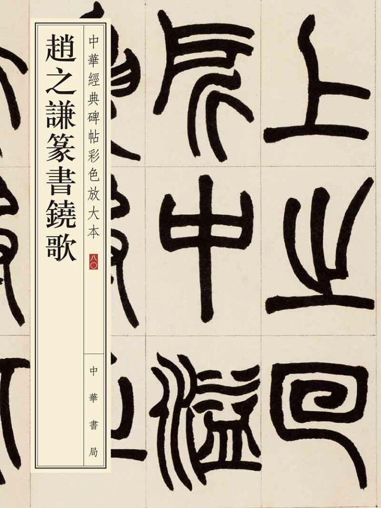 赵之谦篆书铙歌(中华经典碑帖彩色放大本)