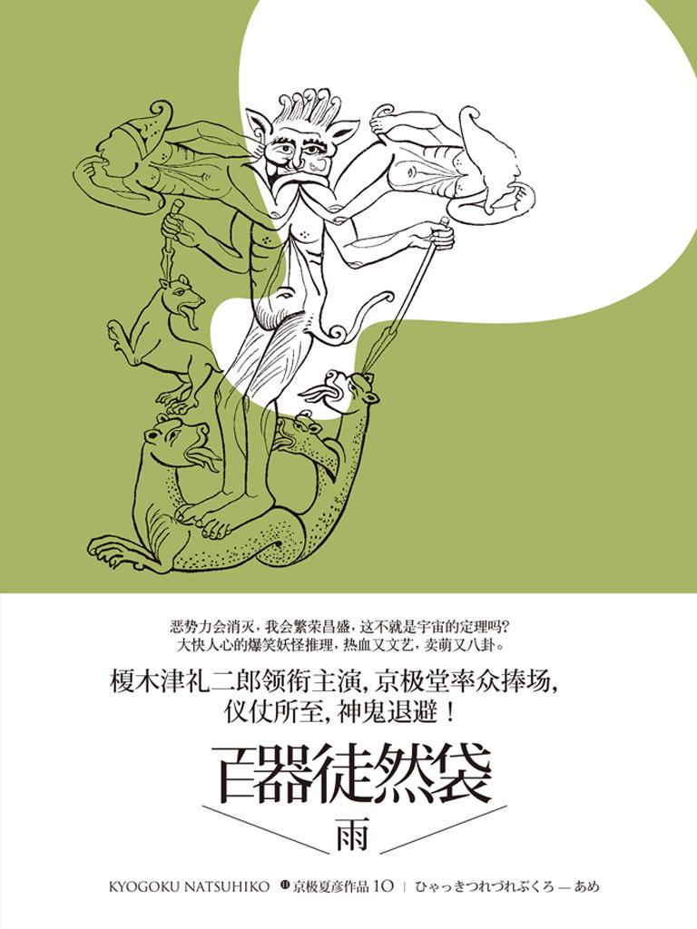 百器徒然袋 雨(百鬼夜行中短篇集)