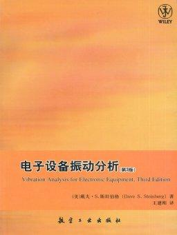 电子设备振动分析(第3版)