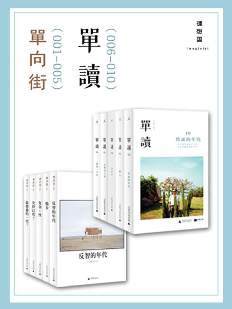 单读(01-10 共十册)