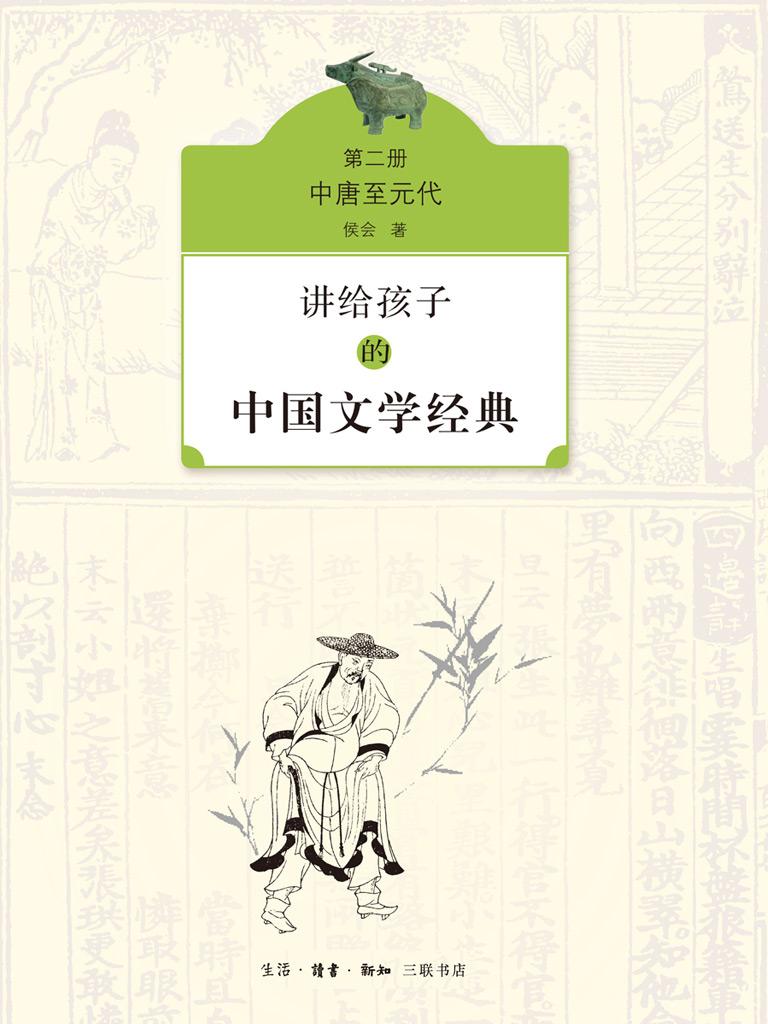 讲给孩子的中国文学经典(第二册)